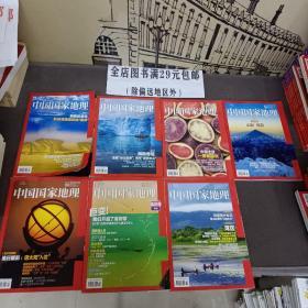 中国国家地理 2020年全年第5、6、7、8、9、10、11期 7本合售(第9期书角破损)