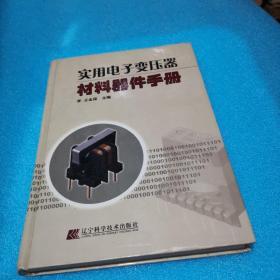 实用电子变压器材料器件手册