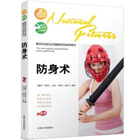 *受欢迎的全民健身项目指导用书-防身术❤ 周洪生,孟祥文 吉林文史出版社9787547222256✔正版全新图书籍Book❤