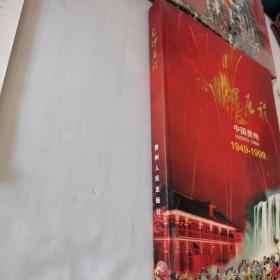 光辉历程:中国贵州:1949-1999