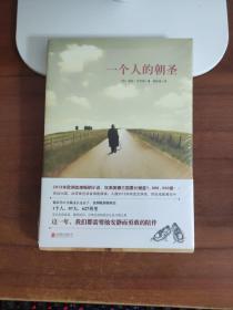 一个人的朝圣 [英]蕾秋 北京联合出版公司(未拆封)