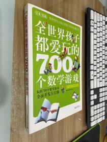 全世界孩子都爱玩的700个数学游戏(全本·珍藏)内页干净