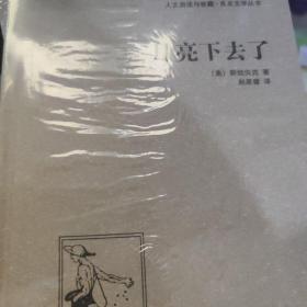 人文阅读与收藏·良友文学丛书:月亮下去了