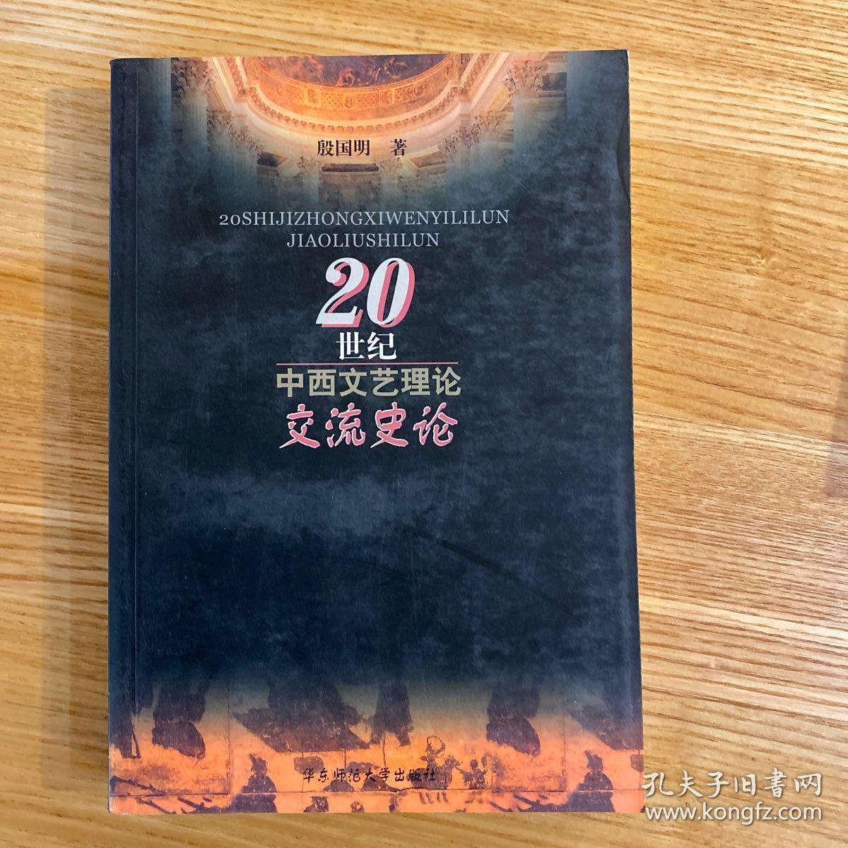 20世纪中西文艺理论交流史论