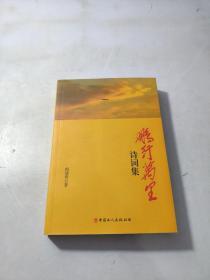 鹏行万里:诗词集(梅建青签赠)