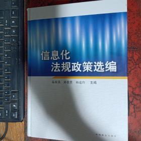 信息化法规政策选编