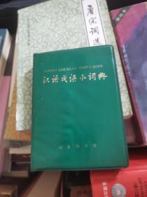 汉语成语小词典 1972