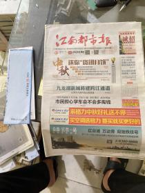 江南都市报2016.9.14