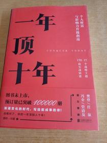 【樊登推荐】一年顶十年(剽悍一只猫2020年新作!)  签名本