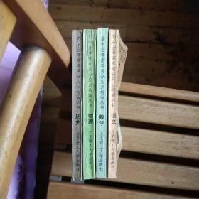 高中会考高考高分应试指南丛书:语文、数学、物理、历史4本合售