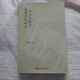 出土文献与汉唐典制研究  孟彦弘签名钤印