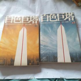 白色巨塔(第一部)第二部