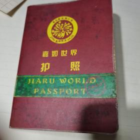 嘉如世界 护照