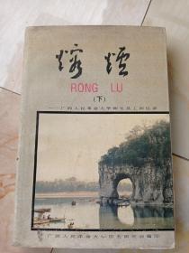 熔炉 下 广西人民革命大学师生员工回忆录