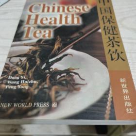 中国保健茶饮:[中英文本],内页干净