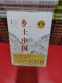 乡土中国(有声版)