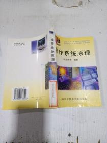 """操作系统原理——上海""""九五""""重点图书出版规划项目全国名校计算机专业核心课程教材"""