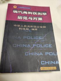 现代高科技犯罪防范与对策