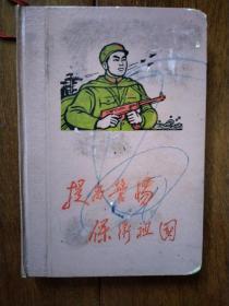 文革笔记本《提高警惕 保卫祖国》插图内容张思德的故事