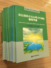基层部队官兵心理卫生训练指导手册(实拍现货 库存新书)