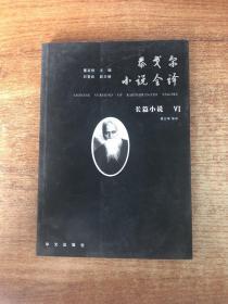 泰戈尔小说全译(6)