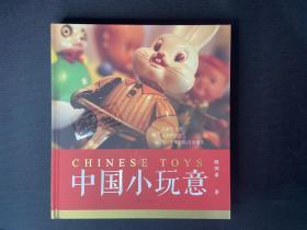 《中国小玩意》作者签名本