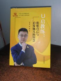 U启教练:优化自己与启发他人的智慧