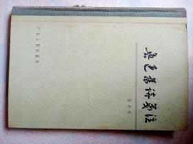 59年一版一印巜鲁迅旧诗笺注》大32开精装198页张向天著