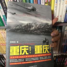 重庆!重庆!纪念中国人民抗日战争暨世界反法西斯战争胜利70周年