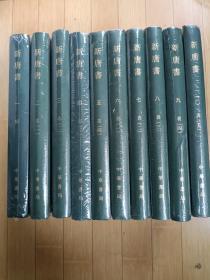 点校本二十四史(新唐书1-20)全20册合售