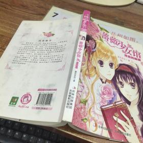 意林小小姐:蔷薇少女馆3