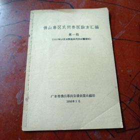 《佛山专区民间兽医验方汇编》( 第一辑) (1957年民间兽医代表会议资料)  缺封面封底