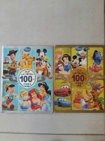 迪士尼:新版世界儿童珍爱的100个经典童话(金卷+银卷)2本合售