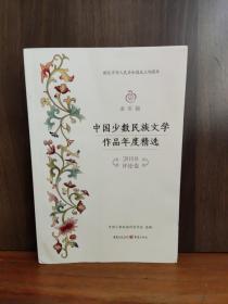 金石榴:中国少数民族文学作品年度精选(2018)·评论卷
