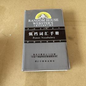 兰登韦氏袖珍工具书:强档词汇手册
