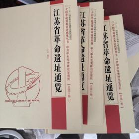 江苏省革命遗址通览 总第11卷 上中下.