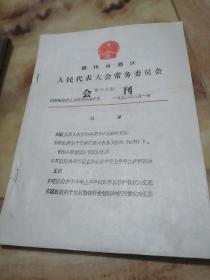 银川市郊区人民代表大会常委委员会会刊