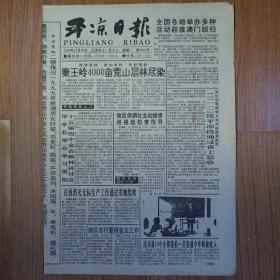平凉日报1999年12月20日 纪念报纸