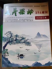 长寿探秘老年文汇报(2020合订本)(存大16开)