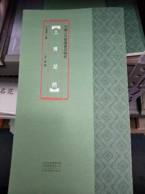 中国古代简牍书法精粹上博楚简