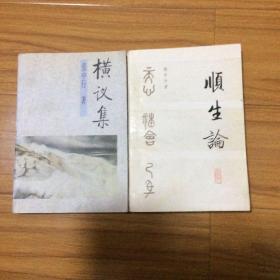 张中行散文集两册合售:顺生论、横议集(启功题写书名)