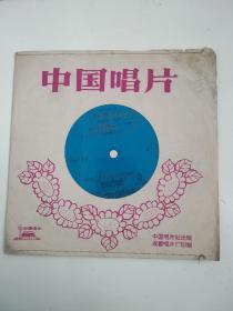 小薄膜唱片:延安窑洞住上了北京娃 山乡盼着你们来
