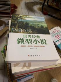 世界经典微型小说