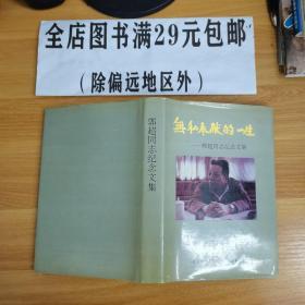 无私奉献的一生--郭超同志纪念文集