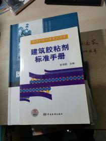 建筑材料标准手册系列:建筑胶粘剂标准手册