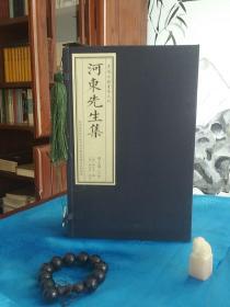 河东先生集『2函16册』全网最低
