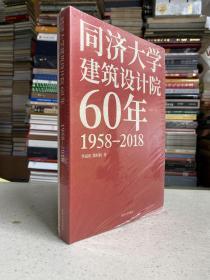 """同济大学建筑设计院60年——本书是""""同济设计60年""""系列丛书2本中的*本,记录同济大学建筑设计院的60年院史。作者为同济大学建筑城规学院华霞虹副教授和郑时龄院士。书稿共分上、中、下三篇,即1951—1977年、1978—2000年、2001—2018年三个发展阶段,内容分别是边教学边生产、高校产业改革的试验田、快速城市化语境中的产学研协同。"""