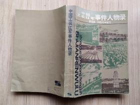 中国工农红军事件人物录