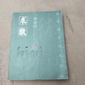 神秘的术数:中国算命术研究与批判