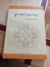 藏传佛教八关斋戒   藏文版